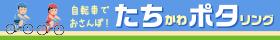 たちポタ・サイクルマップ